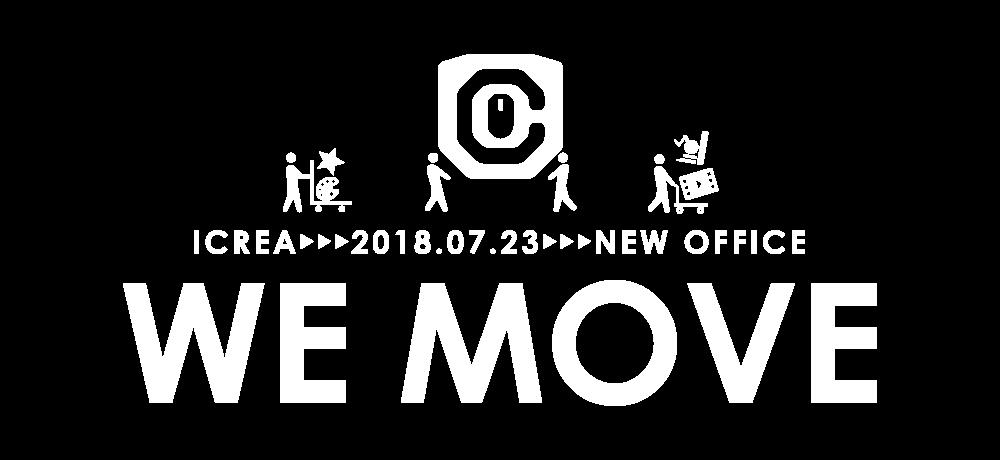 事務所移転&サイトリニューアル!