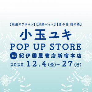 小玉ユキ POP UP STORE in 紀伊國屋書店新宿本店