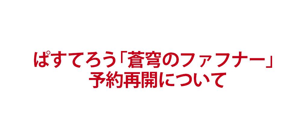 ぱすてろう「蒼穹のファフナー」商品に関するお知らせ